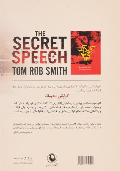کتاب-گزارش-محرمانه-اسمیت-3