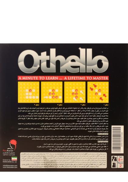 بازی فکری othello اتللو (۶*۶) – فکرآوران
