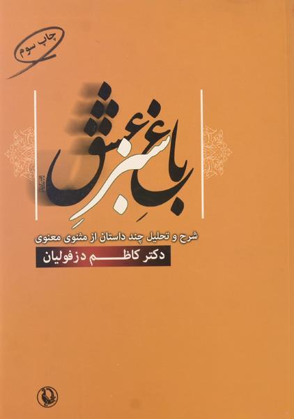کتاب-باغ-سبز-عشق-دزفولیان-2