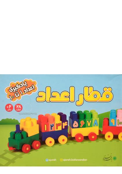 بازی آموزشی قطار اعداد (۲۸ قطعه) – بافرزندان