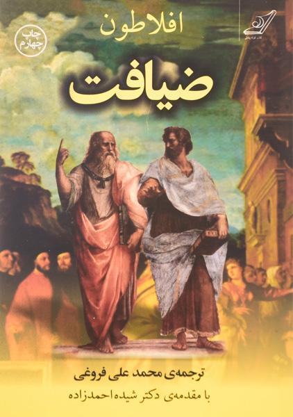 خرید کتاب ضیافت افلاطون