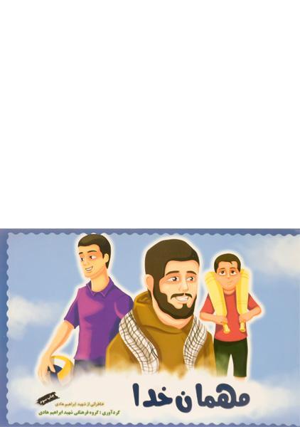 کتاب-مهمان-خدا-شهید-ابراهیم-هادی