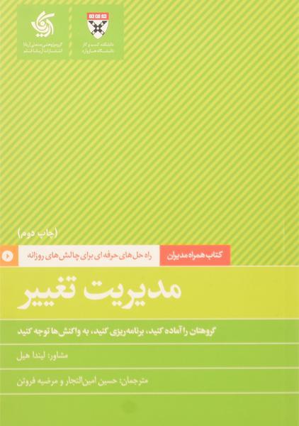 خرید کتاب مدیریت تغییر