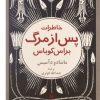 کتاب-خاطرات-پس-از-مرگ-براس-کوباس-3