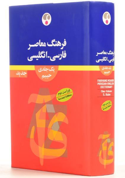 کتاب-فارسی-انگلیسی-یک-جلدی-حییم-فرهنگ-معاصر-4