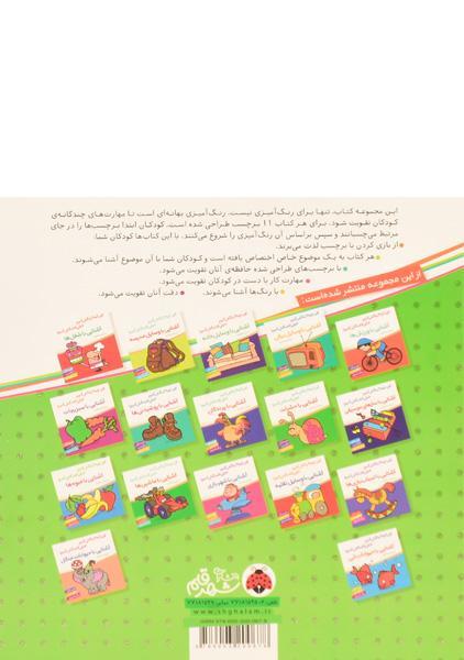 کتاب آشنایی با حیوانات مزرعه (اون کیه؟ رنگش کنیم، خیلی قشنگش کنیم!)