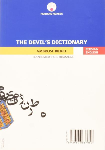 کتاب فرهنگ شیطان – آمبروز بیرس/ رضی هیرمندی/ نشر فرهنگ معاصر