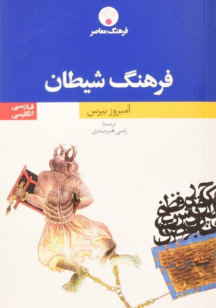کتاب-فرهنگ-شیطان-آمبروز-بیرس-2