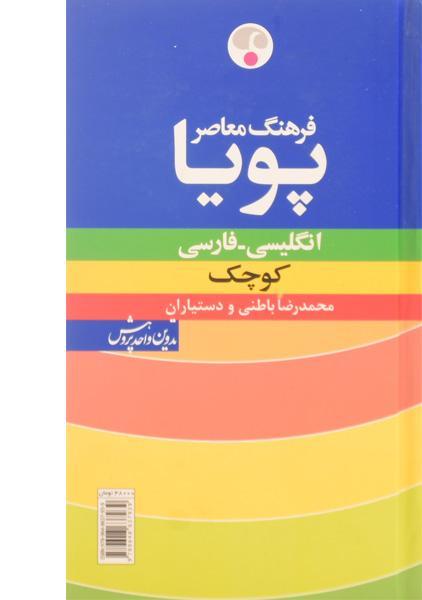 کتاب-پویا-انگلیسی-فارسی-فرهنگ-معاصر-2