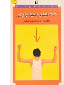 ۳۵-کیلو-امیدواری-رمان-نوجوان،افق