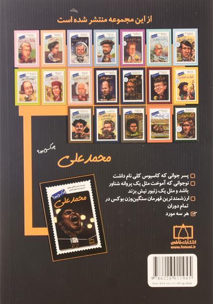کتاب-محمد-علی-چه-کسی-بود-فاطمی-1