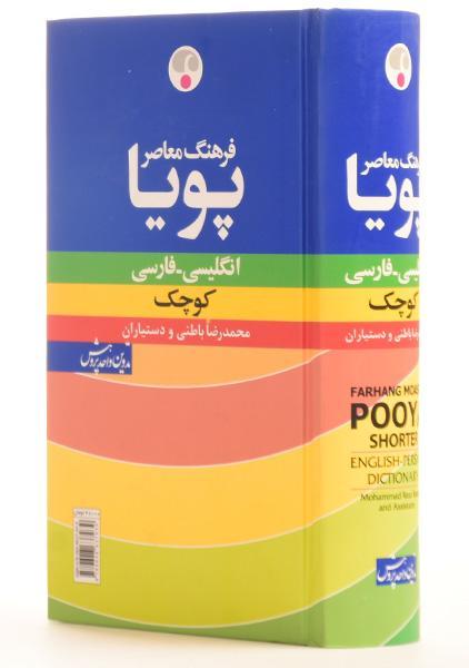 کتاب-پویا-انگلیسی-فارسی-فرهنگ-معاصر-1