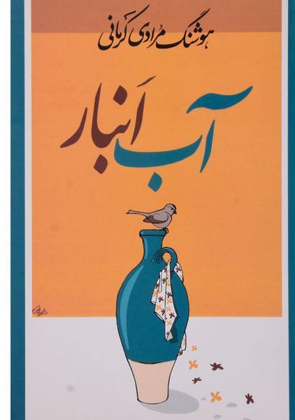 خرید کتاب آب انبار