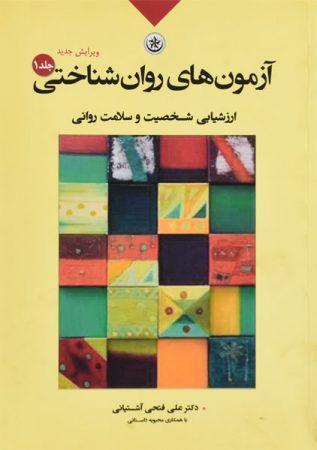 خرید کتاب آزمونهای روانشناختی جلد 1 فتحی آشتیانی