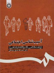 آسیب-شناسی-اجتماعی،سروستانی-۲