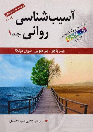 خرید کتاب آسیب شناسی روانی 1 باچر سیدمحمدی