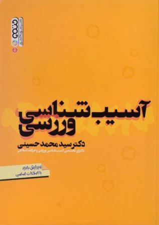خرید کتاب آسیبشناسی ورزشی سیدمحمد حسینی