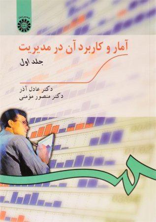خرید کتاب آمار و کاربرد آن در مدیریت 1 عادل آذر و مومنی
