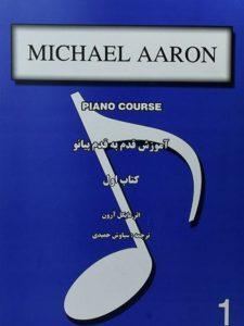 آموزش-قدم-به-قدم-پیانو-مایکل-آرون-۱
