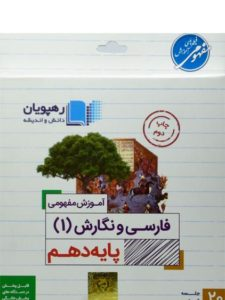 آموزش-مفهومی-فارسی-و-نگارش۱-دهم-۱۰-رهپویان-۲