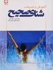 آموزش-و-تمرینات-شنای-صحیح،گیرل-۱