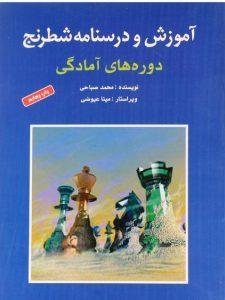 آموزش-و-درسنامه-شطرنج،صباحی-۳