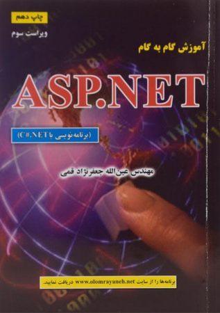 خرید کتاب آموزش گام به گام ASP.NET قمی
