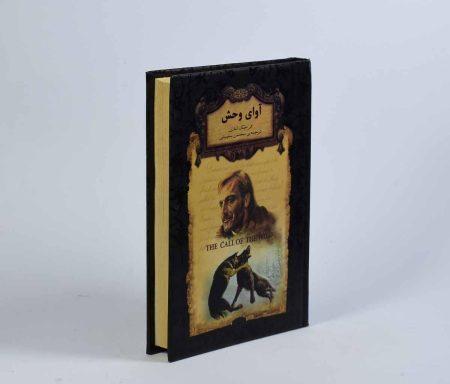 آوای وحش رمان های جاویدان جهان۲