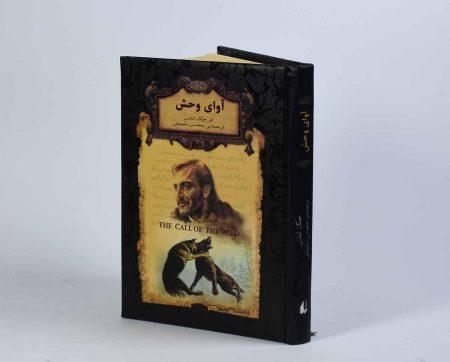 آوای وحش رمان های جاویدان جهان۳