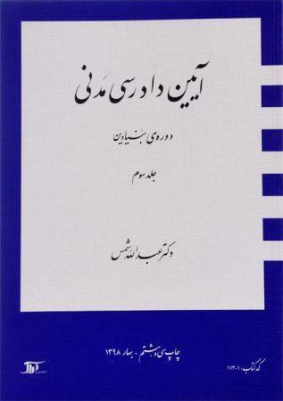 خرید کتاب آیین دادرسی مدنی 3 شمس