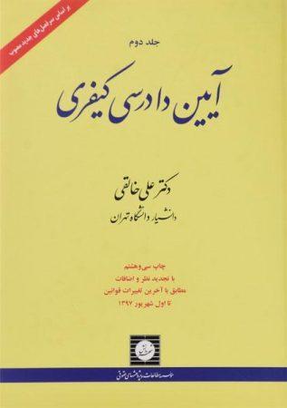 خرید کتاب آیین دادرسی کیفری خالقی