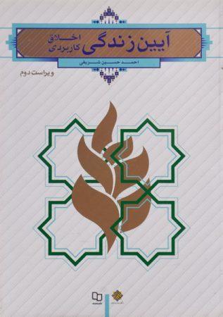 خرید کتاب آیین زندگی (اخلاق کاربردی) شریفی
