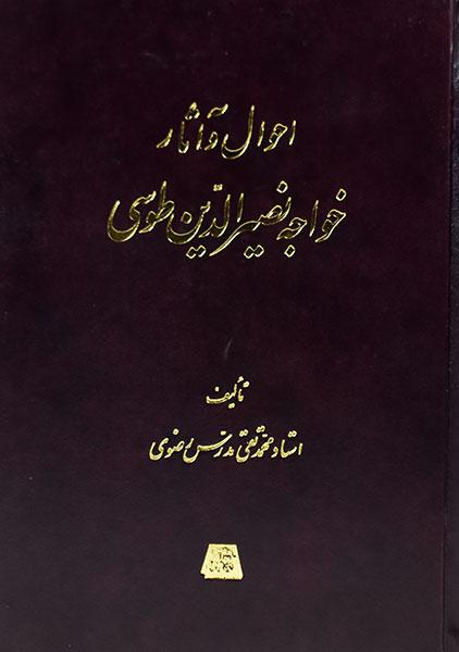 احوال-وآثار-خواجه-نصیرالدین-طوسی-رضوی-۴