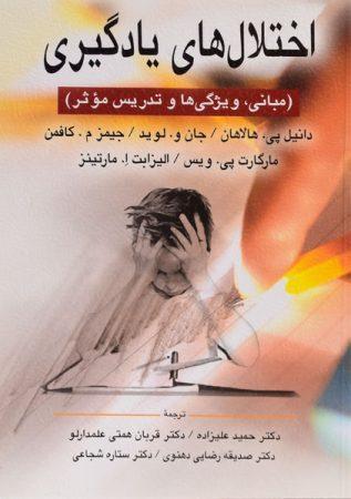 خرید کتاب اختلالهای یادگییری هالاهان علیزاده