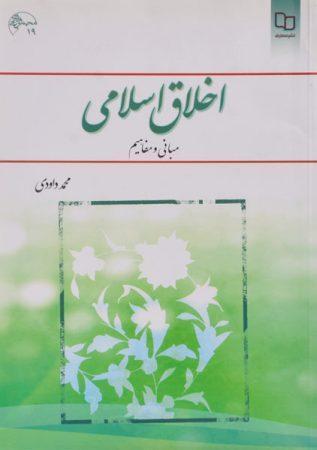 خرید کتاب اخلاق اسلامی محمد داودی