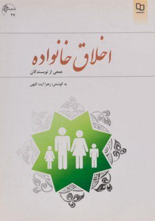 خرید کتاب اخلاق خانواده زهرا آیتاللهی