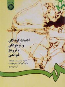 ادبیات-کودکان-و-نوجوانان-و-ترویج-خواندن،قزل-ایاغ-۱