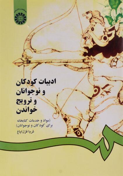 تصویر کتاب ادبیات کودکان و نوجوانان و ترویج خواندن قزل ایاغ