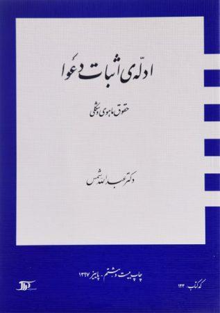 خرید کتاب ادلهی اثبات دعوا شمس