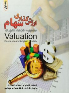 ارزش-گذاری-سهام،داموداران-۲