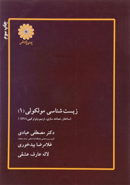 کتاب زیست شناسی مولکولی 1