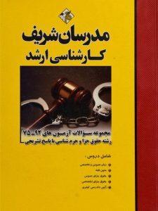 ارشد-مجموعه-سوالات-رشته-حقوق-جزا-و-جرم-شناسی-مدرسان-شریف