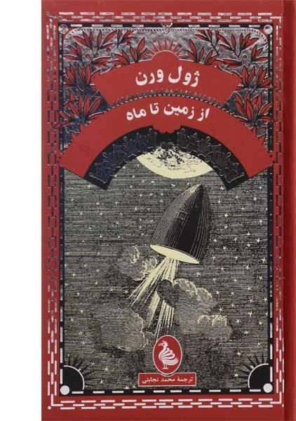قیمت کتاب از زمین تا ماه ژول ورن