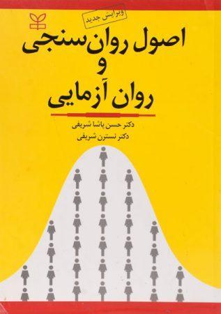 خرید کتاب اصول روان سنجی و روان آزمایی شریفی