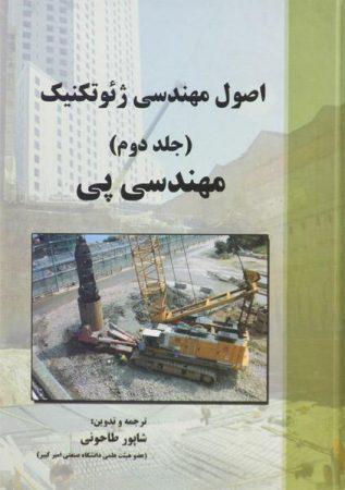 خرید کتاب مهندسی پی شاپور طاحونی