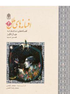 افسانه-های-ملل-۳-افسانه-های-عاشقانه-خیال-انگیز-عرب