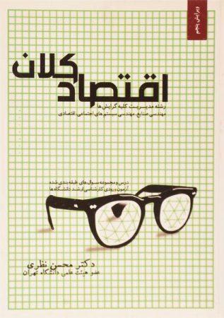 خرید کتاب اقتصاد کلان دکتر محسن نظری