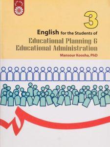 انگلیسی-برای-دانشجویان-رشته-های-مدیریت-و-برنامه-ریزی-آموزشی-کوشا۱