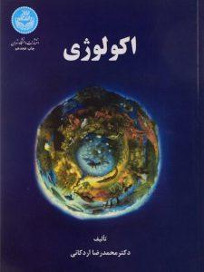 اکولوژی-عمومی-اردکانی-دانشگاه-تهران