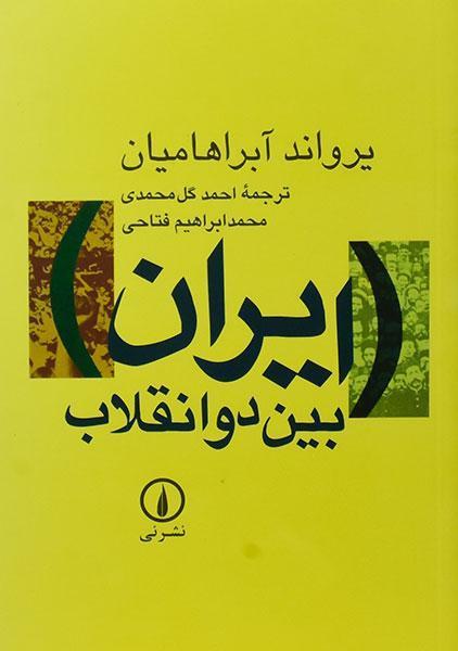 خرید کتاب ایران بین دو انقلاب